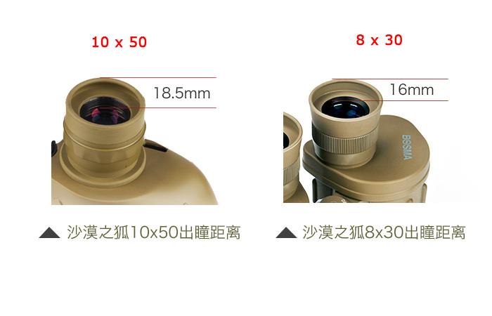 Bosma Desert Fox Binoculars & Telescopes & Monoculars  8x30 / 10x50 Binocular