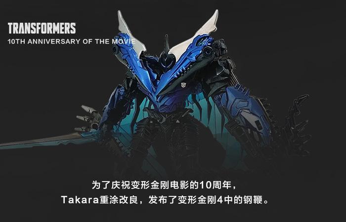 Hasbro, Takara Tomy, Transformers,MB 10 Transformers Ⅳ Extinct Rebirth Dinoride Strafe & Bumblebee.