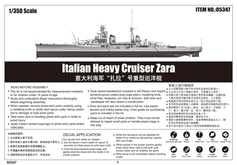 1/350 Scale Model Kit, Italian Heavy Cruiser Zara, Trumpeter 05347 Plastic Model Kit.